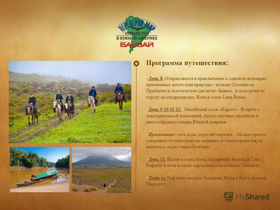Программа путешествия: День 8. Отправляемся в приключение к одной из всемирно признанных жемчужин природы – вулкану Котопакси. Прибытие в экзотические джунгли –Баньос и экскурсия по городу на квадроциклах. Ночь в отеле Luna Rutun. День 9-10-11-12. Ин