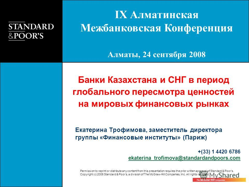 Permission to reprint or distribute any content from this presentation requires the prior written approval of Standard & Poors. Copyright (c) 2006 Standard & Poors, a division of The McGraw-Hill Companies, Inc. All rights reserved. Банки Казахстана и