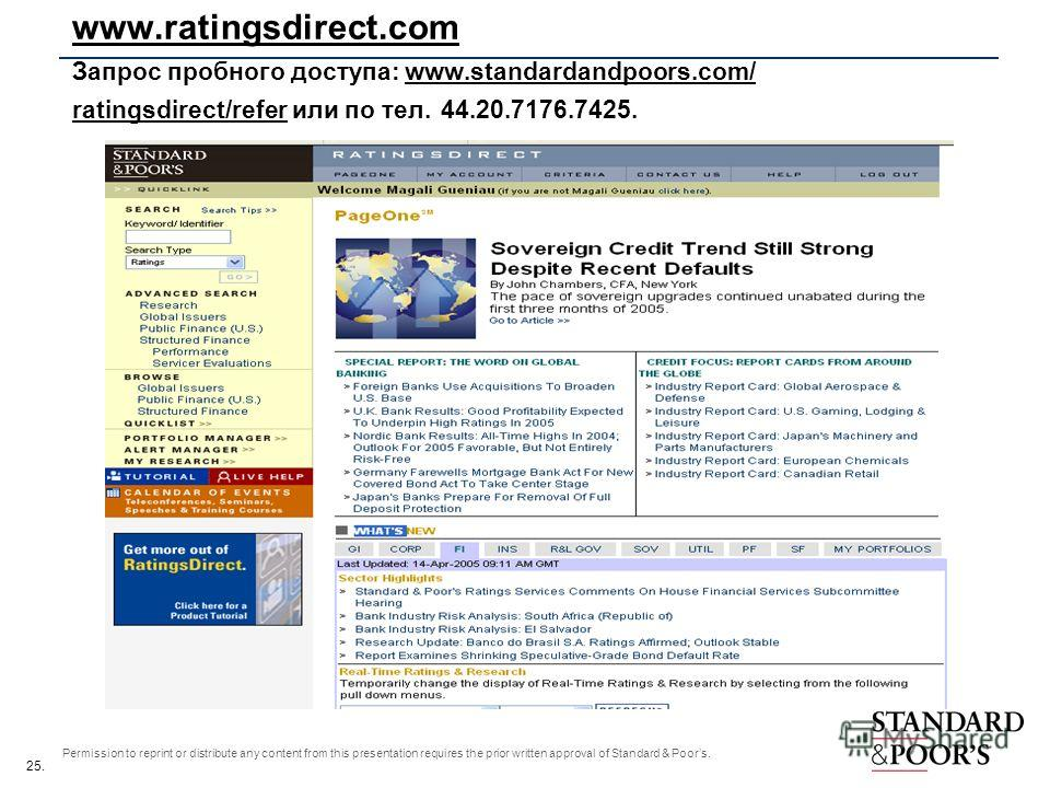 25. Permission to reprint or distribute any content from this presentation requires the prior written approval of Standard & Poors. www.ratingsdirect.com Запрос пробного доступа: www.standardandpoors.com/ ratingsdirect/refer или по тел. 44.20.7176.74