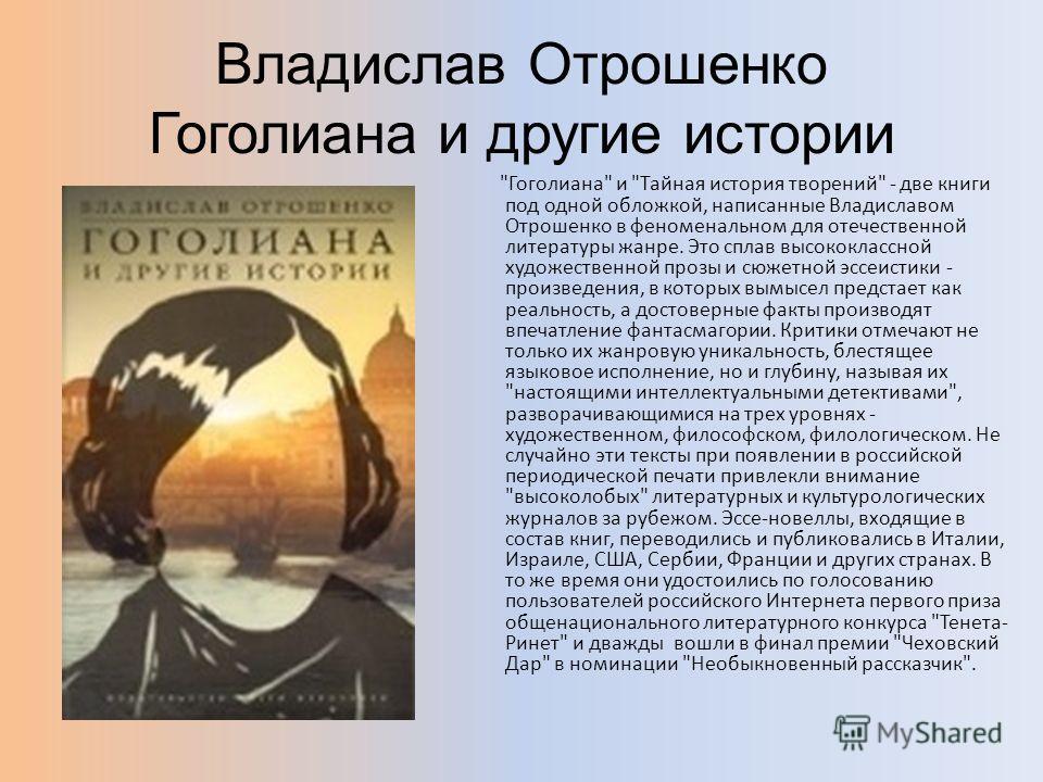 Владислав Отрошенко Гоголиана и другие истории