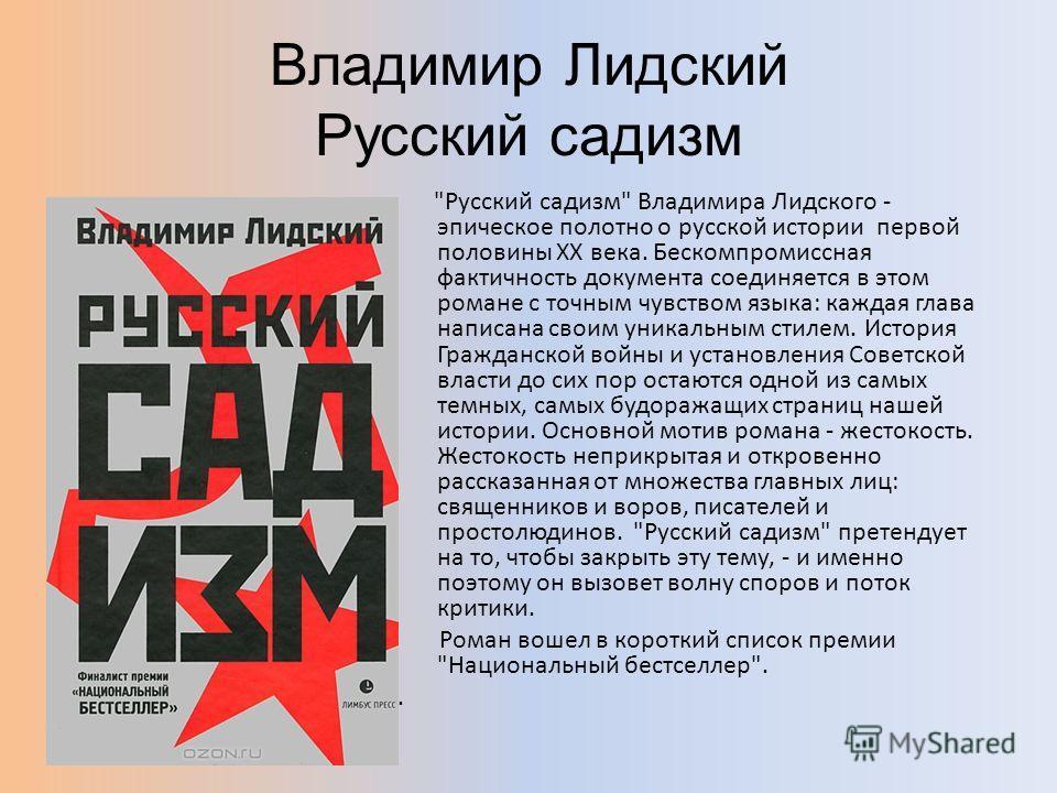 Владимир Лидский Русский садизм