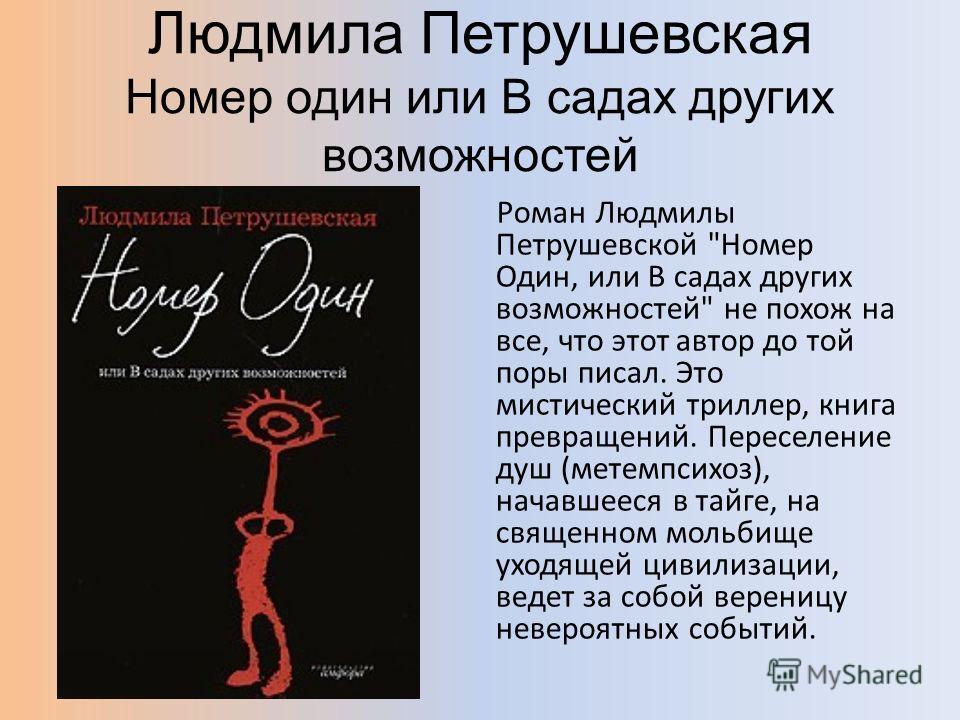Людмила Петрушевская Номер один или В садах других возможностей Роман Людмилы Петрушевской