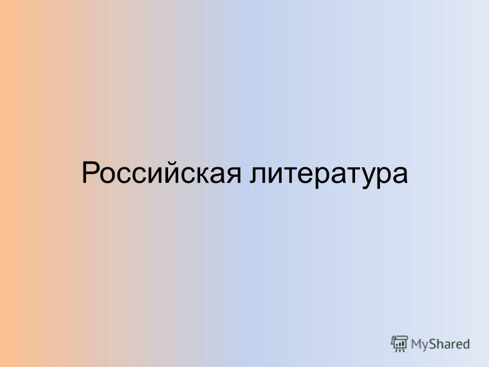 Российская литература