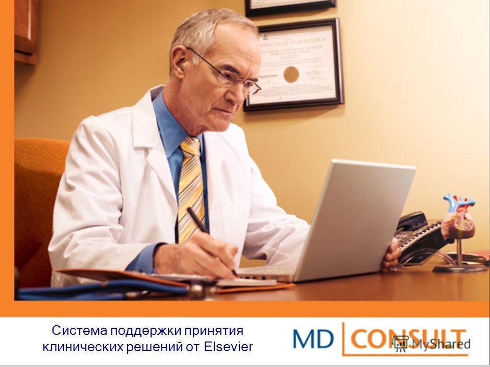 Система поддержки принятия клинических решений от Elsevier
