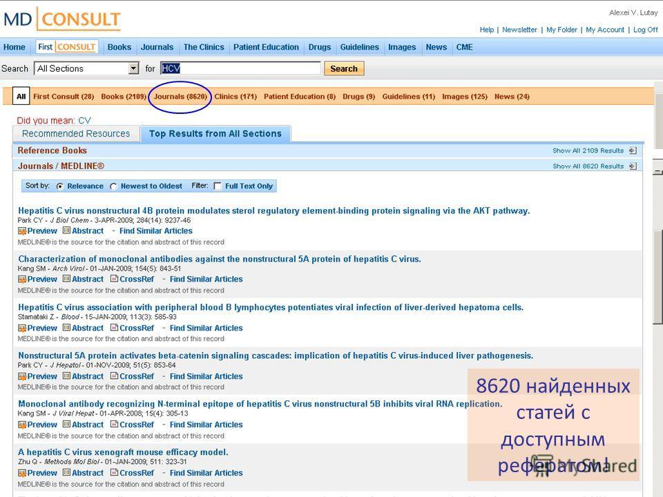 8620 найденных статей с доступным рефератом!