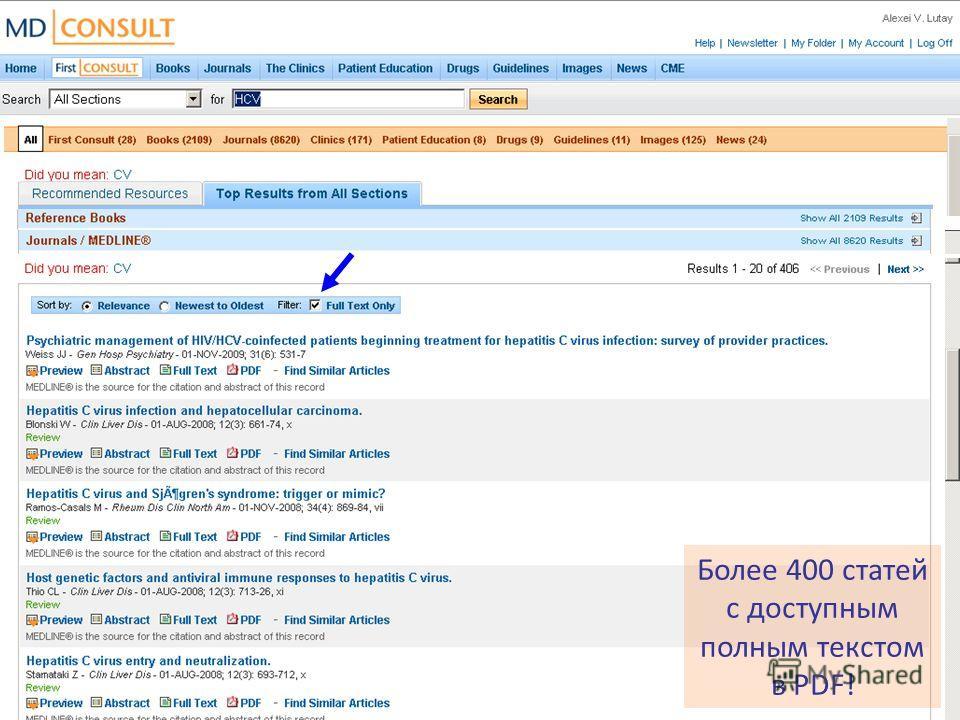 Более 400 статей с доступным полным текстом в PDF!