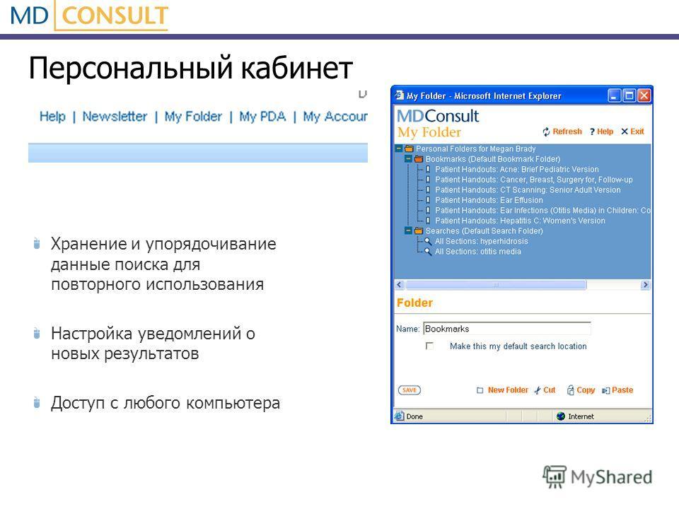 Персональный кабинет Хранение и упорядочивание данные поиска для повторного использования Настройка уведомлений о новых результатов Доступ с любого компьютера