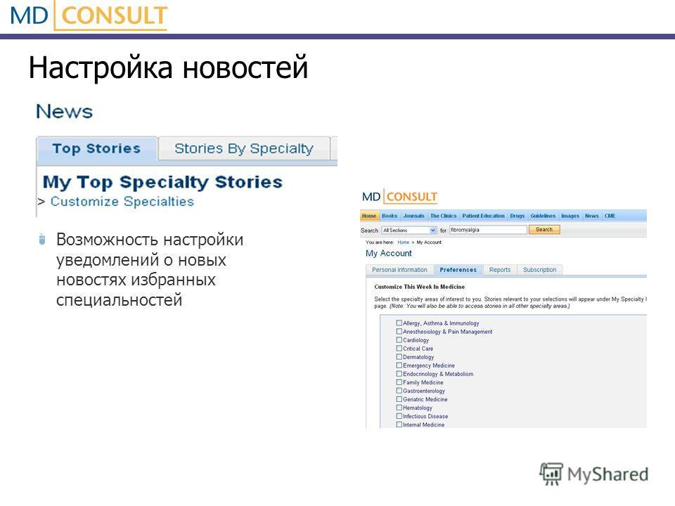 Настройка новостей Возможность настройки уведомлений о новых новостях избранных специальностей