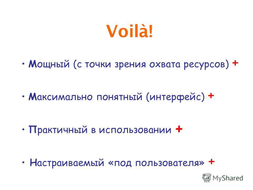 Voilà! Мощный (с точки зрения охвата ресурсов) + Максимально понятный (интерфейс) + Практичный в использовании + Настраиваемый «под пользователя» +