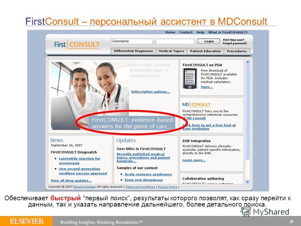 FirstConsult – персональный ассистент в MDConsult Обеспечивает быстрый первый поиск, результаты которого позволят, как сразу перейти к данным, так и указать направление дальнейшего, более детального поиска.