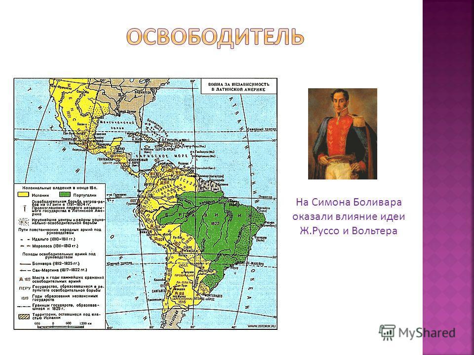 На Симона Боливара оказали влияние идеи Ж.Руссо и Вольтера