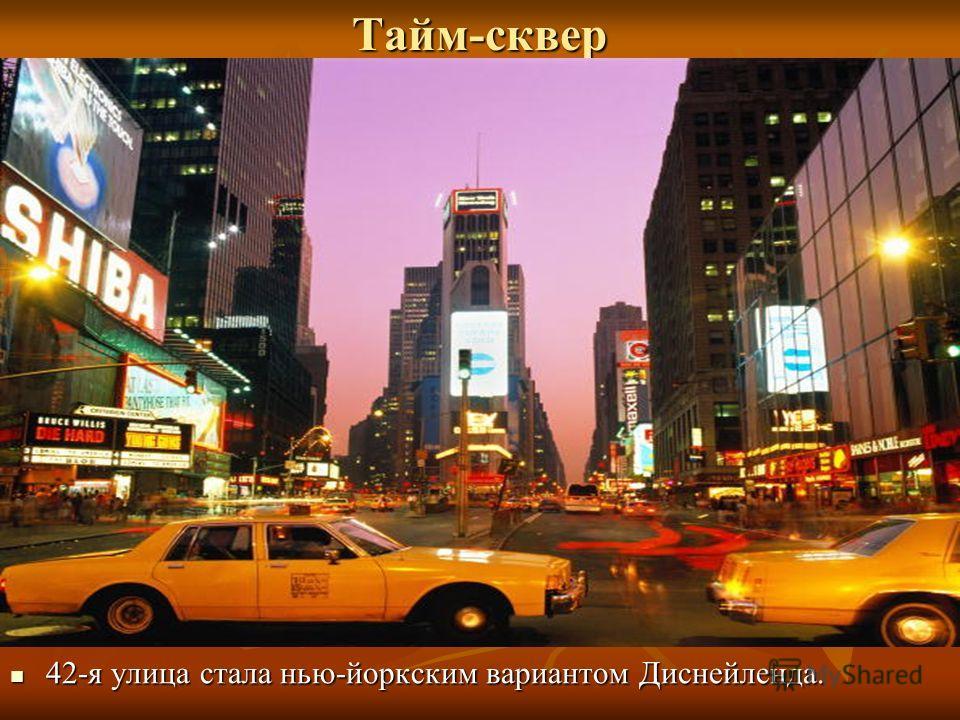 Тайм-сквер 42-я улица стала нью-йоркским вариантом Диснейленда. 42-я улица стала нью-йоркским вариантом Диснейленда.