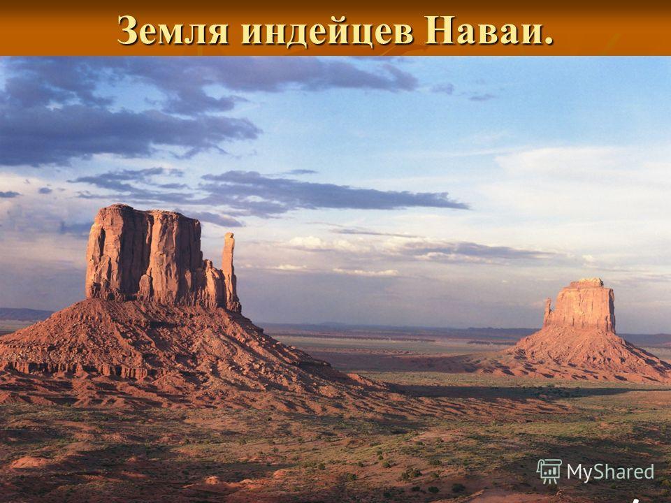 Земля индейцев Наваи.