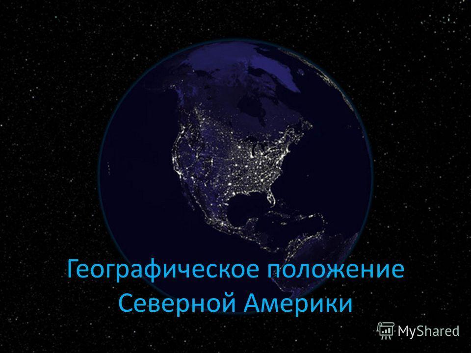 Географическое положение Северной Америки