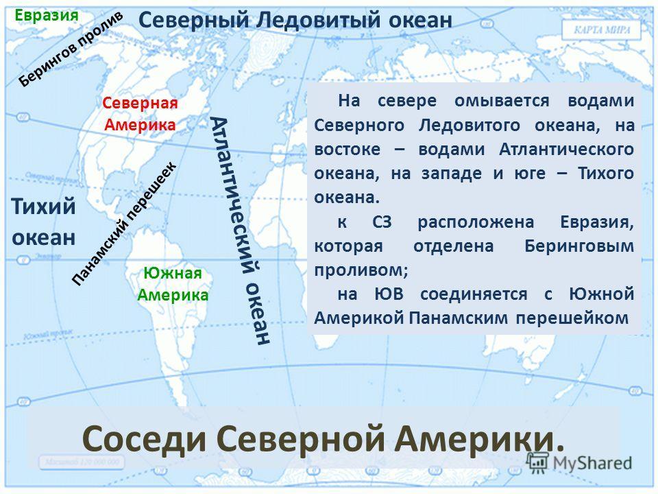 Соседи Северной Америки. Атлантический океан Тихий океан Северный Ледовитый океан Южная Америка Евразия Панамский перешеек Берингов пролив Северная Америка На севере омывается водами Северного Ледовитого океана, на востоке – водами Атлантического оке