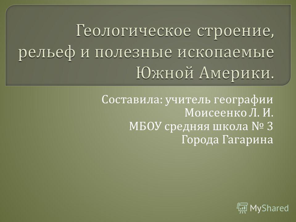 Составила : учитель географии Моисеенко Л. И. МБОУ средняя школа 3 Города Гагарина