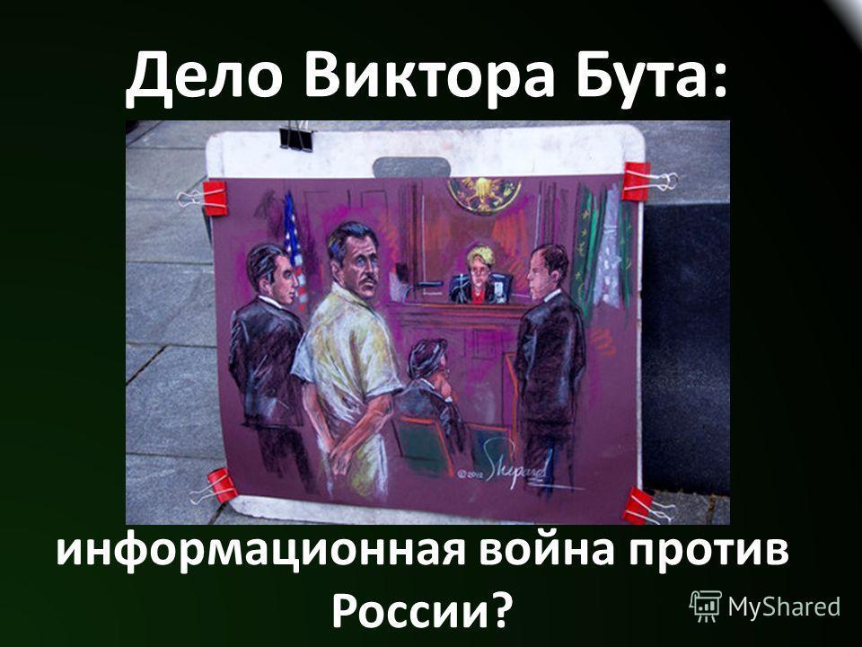 Дело Виктора Бута: информационная война против России?