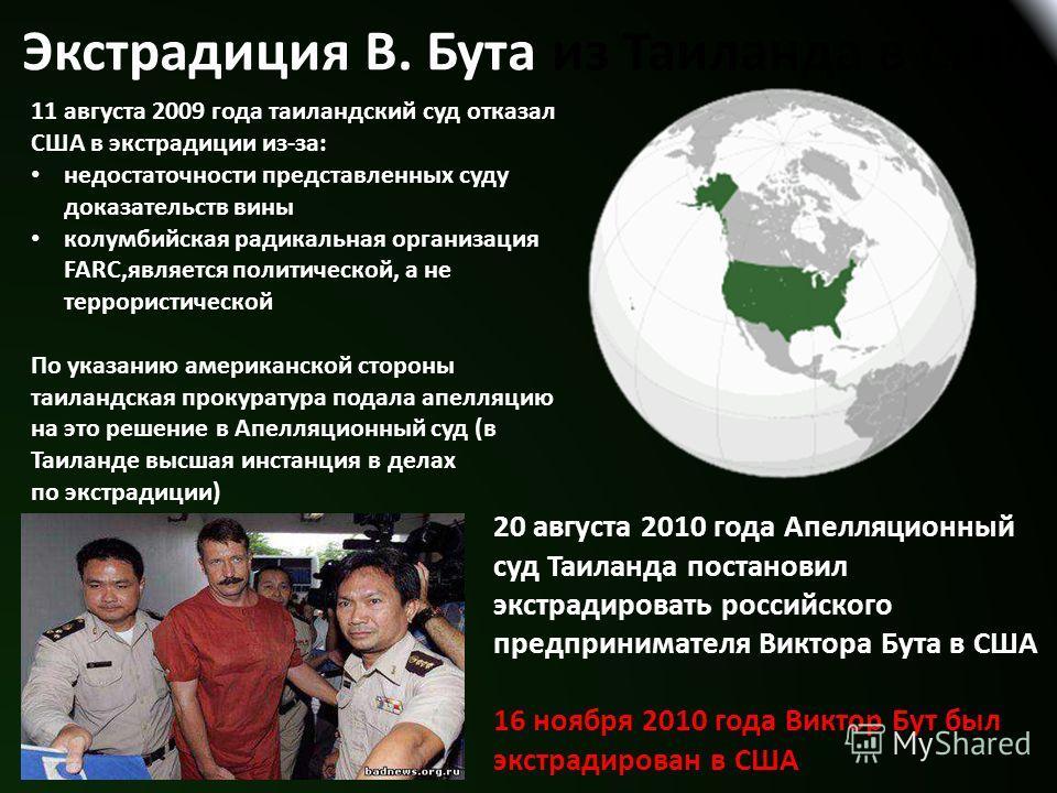 Экстрадиция В. Бута из Таиланда в США 11 августа 2009 года таиландский суд отказал США в экстрадиции из-за: недостаточности представленных суду доказательств вины колумбийская радикальная организация FARC,является политической, а не террористической