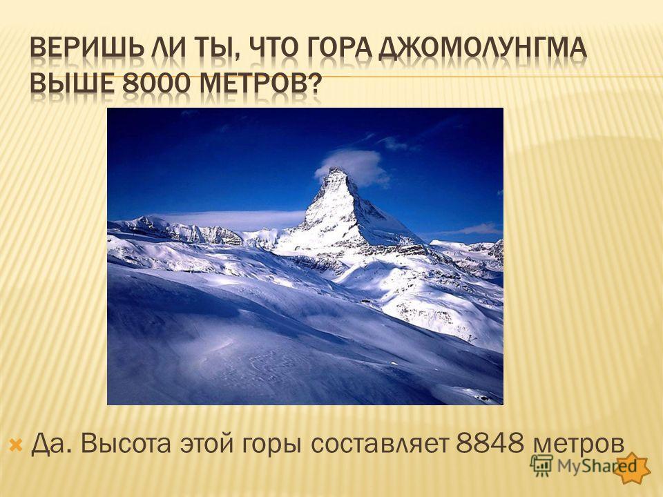 Да. Высота этой горы составляет 8848 метров
