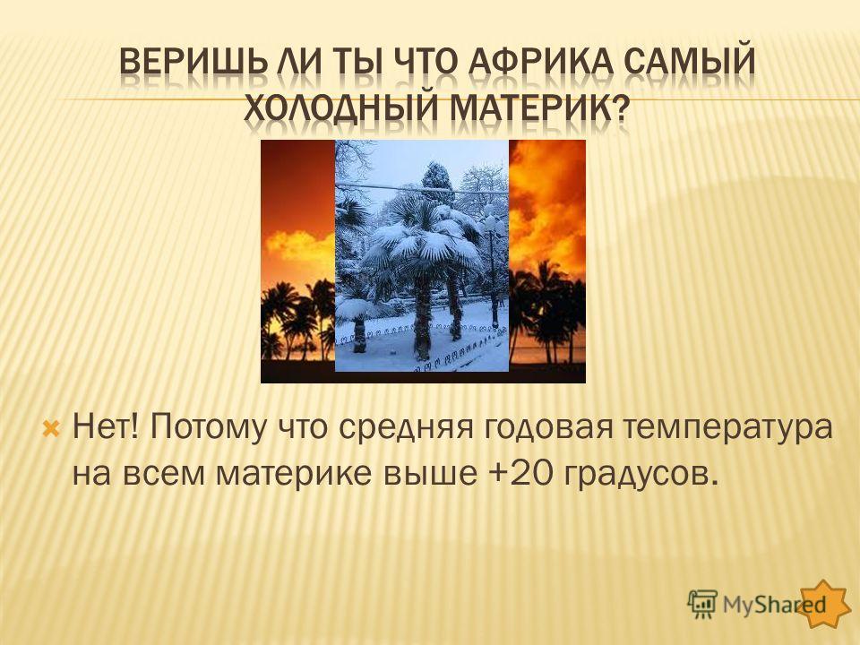 Нет! Потому что средняя годовая температура на всем материке выше +20 градусов.