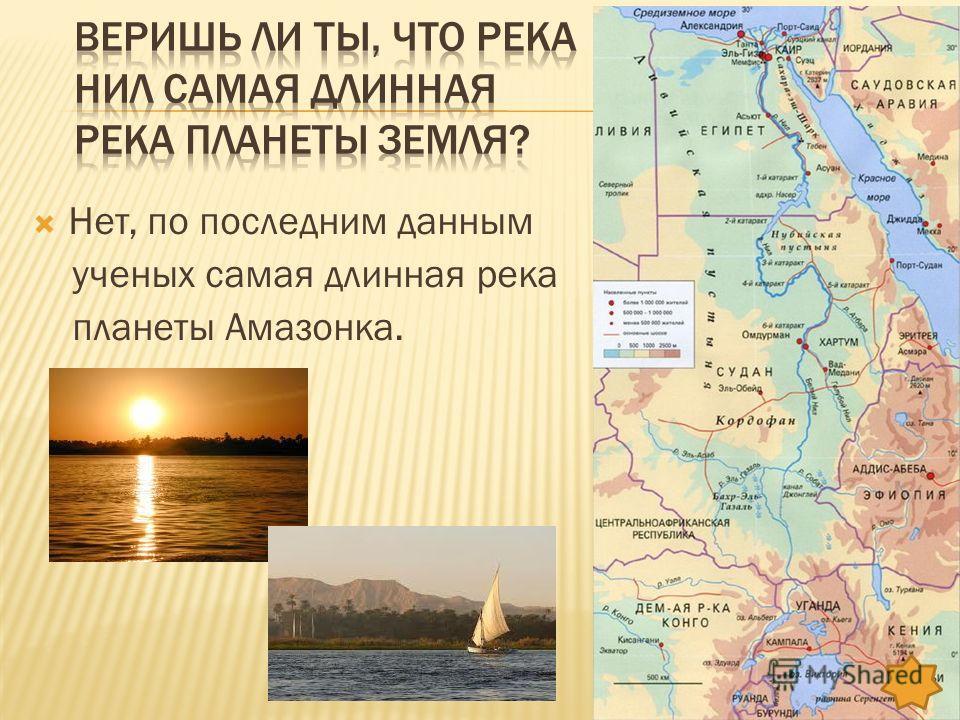 Нет, по последним данным ученых самая длинная река планеты Амазонка.
