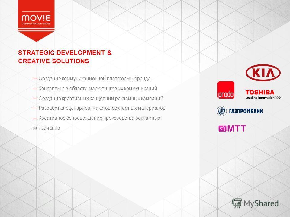 STRATEGIC DEVELOPMENT & CREATIVE SOLUTIONS Создание коммуникационной платформы бренда Консалтинг в области маркетинговых коммуникаций Создание креативных концепций рекламных кампаний Разработка сценариев, макетов рекламных материалов Креативное сопро