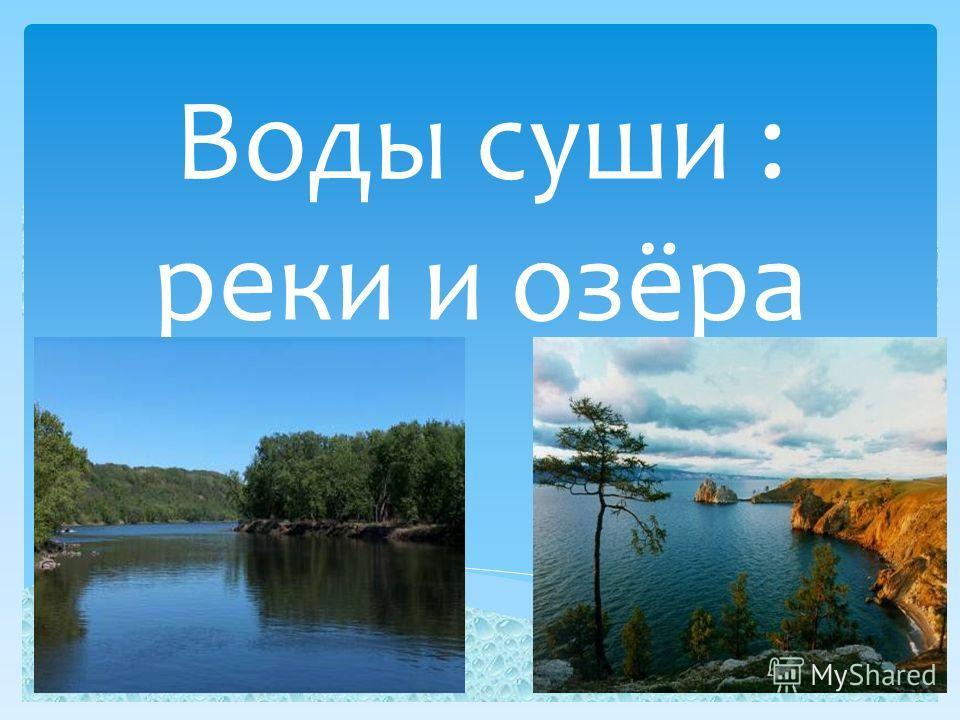 Воды суши : реки и озёра