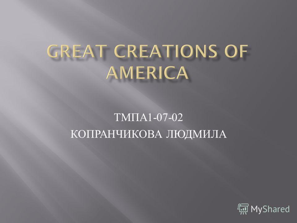 ТМПА 1-07-02 КОПРАНЧИКОВА ЛЮДМИЛА
