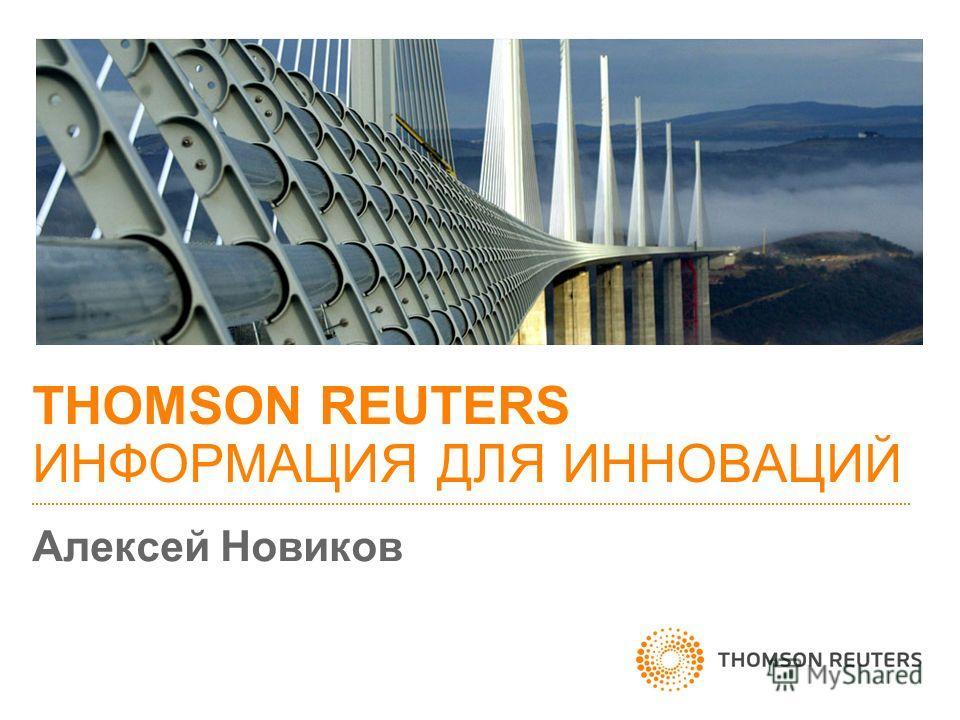 THOMSON REUTERS ИНФОРМАЦИЯ ДЛЯ ИННОВАЦИЙ Алексей Новиков