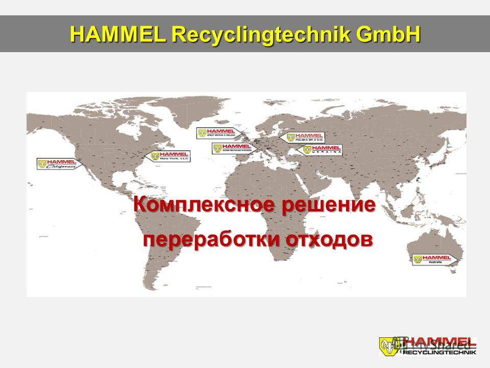 HAMMEL Recyclingtechnik GmbH Комплексное решение переработки отходов переработки отходов