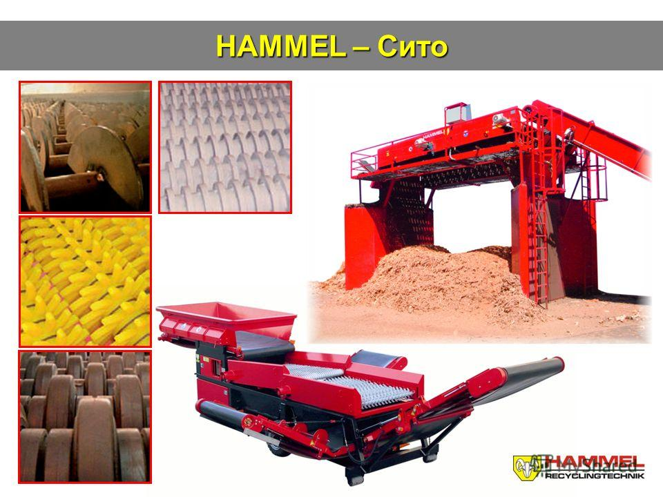 HAMMEL – Сито