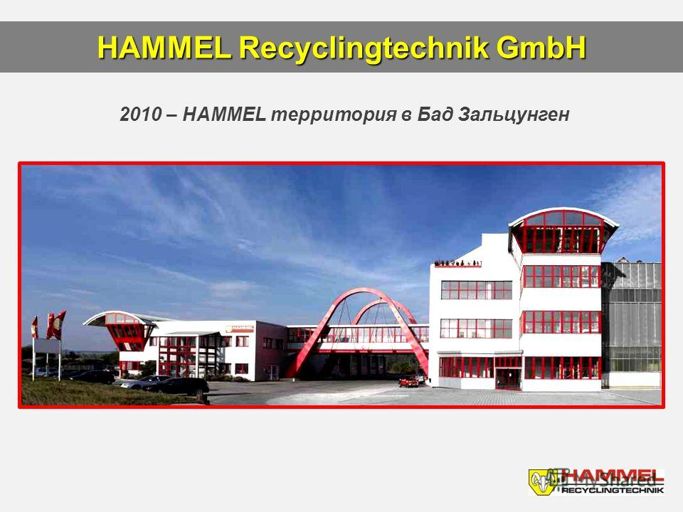 HAMMEL Recyclingtechnik GmbH 2010 – HAMMEL территория в Бад Зальцунген