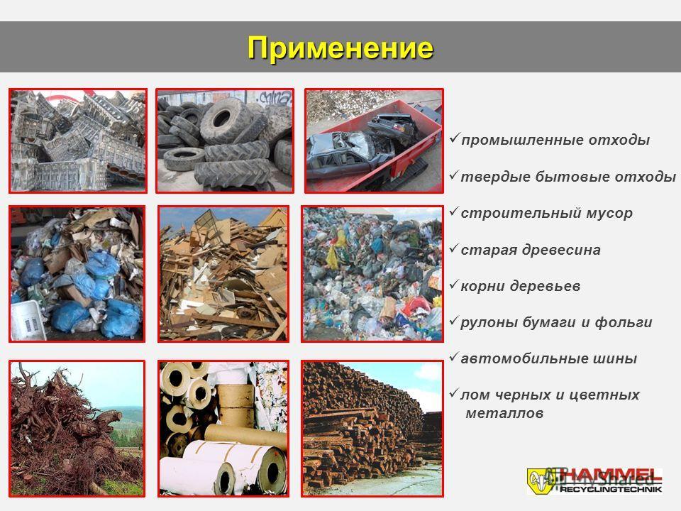 Применение промышленные отходы твердые бытовые отходы строительный мусор старая древесина корни деревьев рулоны бумаги и фольги автомобильные шины лом черных и цветных металлов