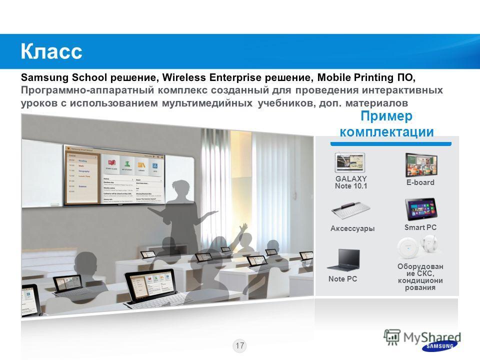16 Интерактивные классы Samsung Контроль Интерактивное обучение и правление контентом, контроль процесса обучения и деятельности учеников Magic IWB Интерактивная доска Улучшение восприятия и добавление форматов материалов что позволяет проводить боле