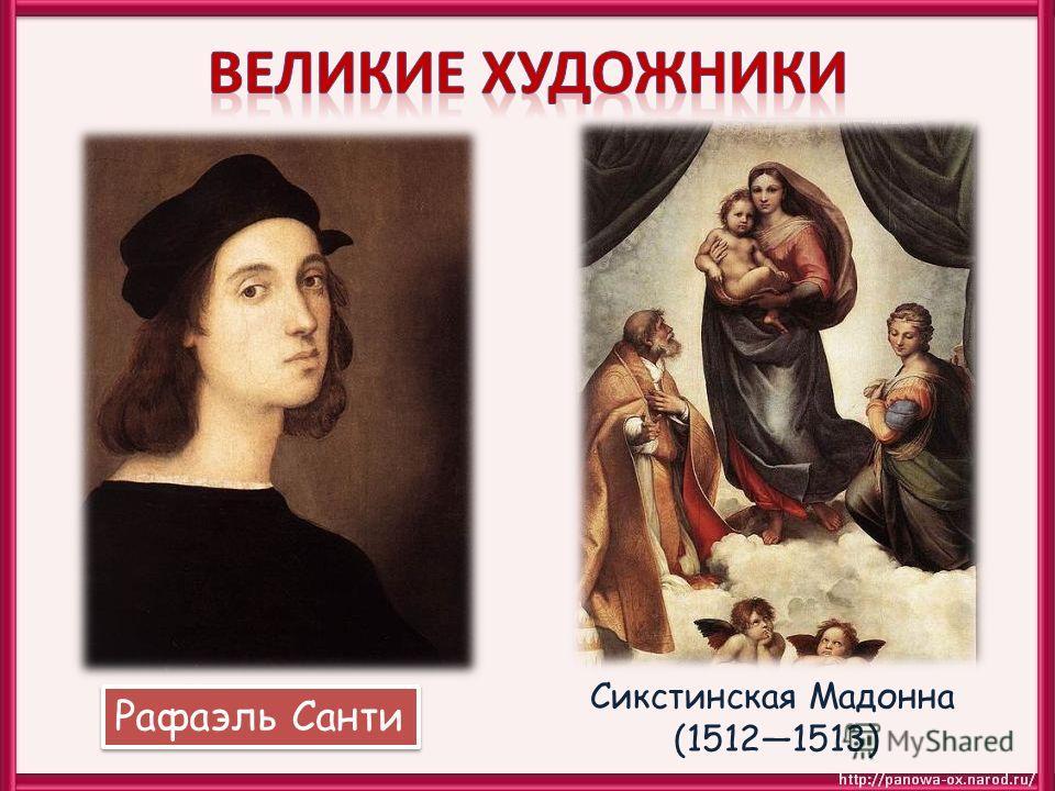 Сикстинская Мадонна (15121513) Рафаэль Санти