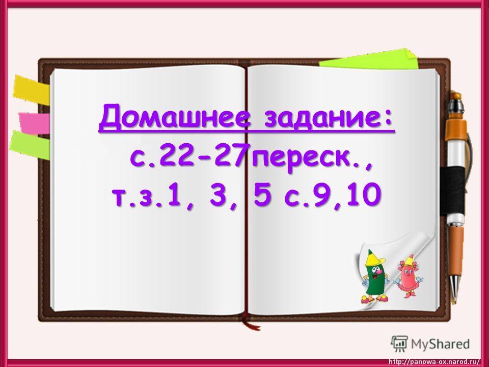 Домашнее задание: с.22-27переск., т.з.1, 3, 5 с.9,10