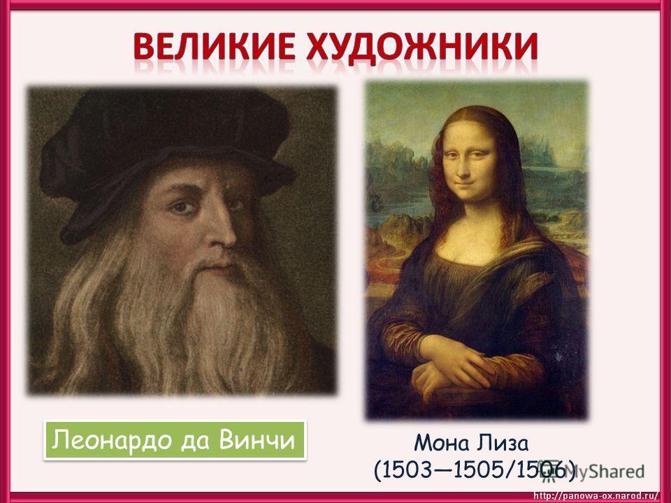 Мона Лиза (15031505/1506) Леонардо да Винчи