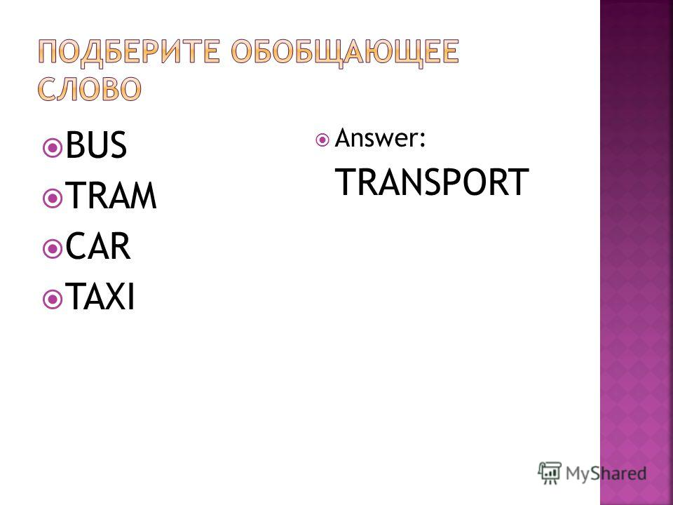 BUS TRAM CAR TAXI Answer: TRANSPORT