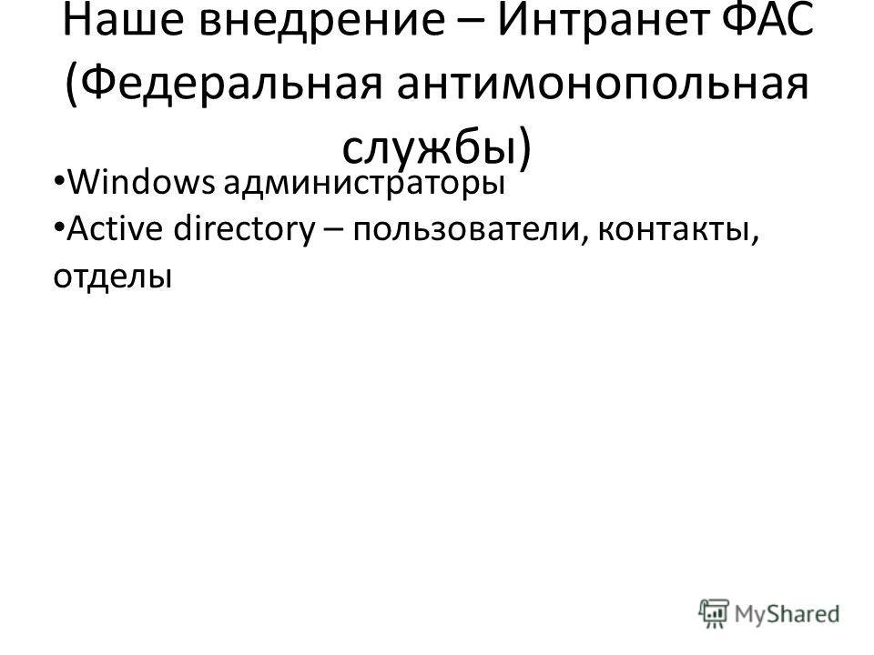 Наше внедрение – Интранет ФАС (Федеральная антимонопольная службы) Windows администраторы Active directory – пользователи, контакты, отделы