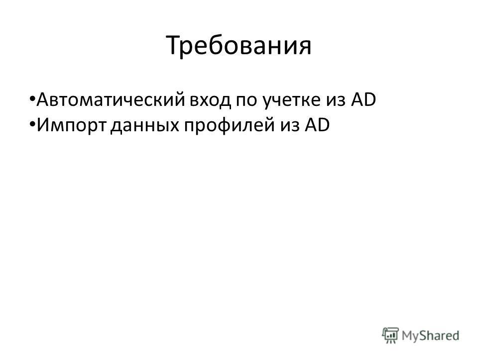 Требования Автоматический вход по учетке из AD Импорт данных профилей из AD