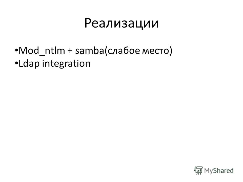 Реализации Mod_ntlm + samba(слабое место) Ldap integration
