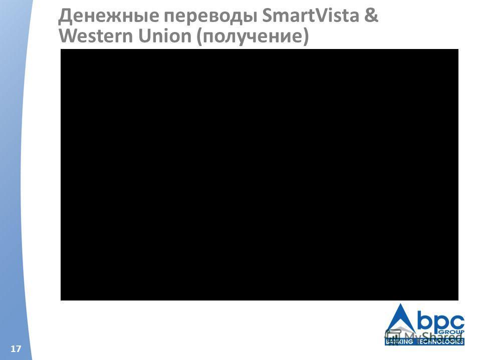 17 Денежные переводы SmartVista & Western Union (получение)