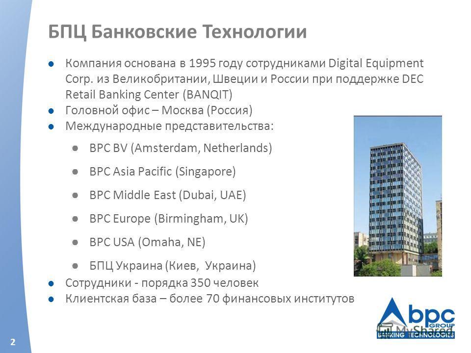 2 Компания основана в 1995 году сотрудниками Digital Equipment Corp. из Великобритании, Швеции и России при поддержке DEC Retail Banking Center (BANQIT) Головной офис – Москва (Россия) Международные представительства: BPC BV (Amsterdam, Netherlands)