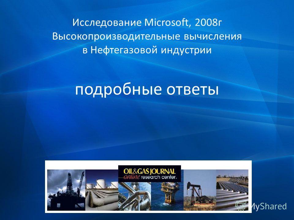 Исследование Microsoft, 2008г Высокопроизводительные вычисления в Нефтегазовой индустрии подробные ответы