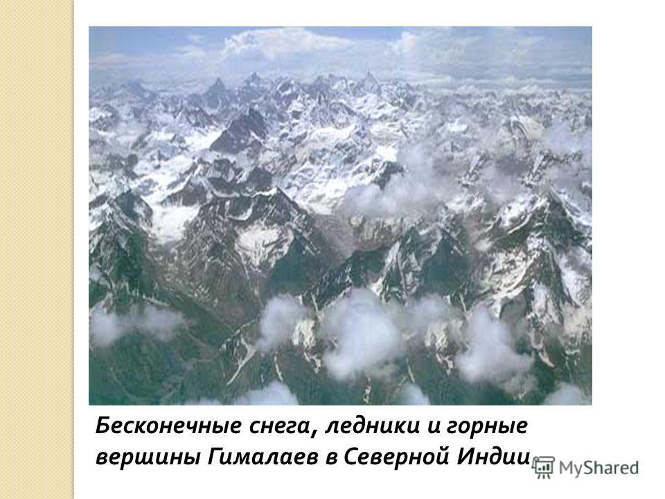 Бесконечные снега, ледники и горные вершины Гималаев в Северной Индии
