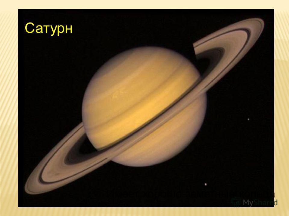 Сатурн Имеет хорошо заметные кольца
