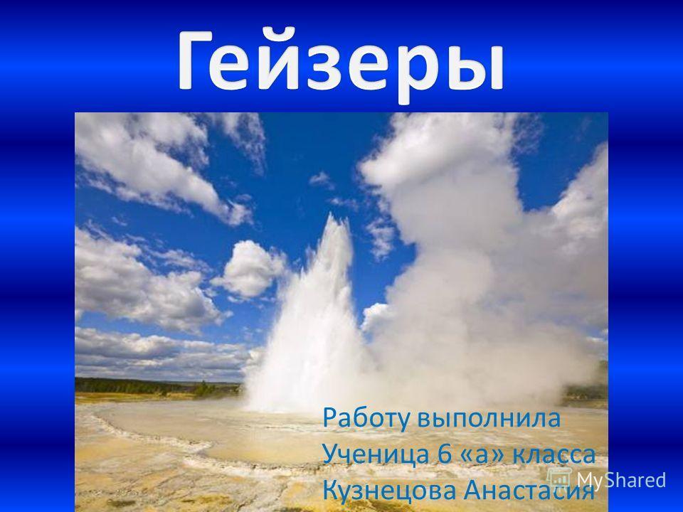 Работу выполнила Ученица 6 «а» класса Кузнецова Анастасия