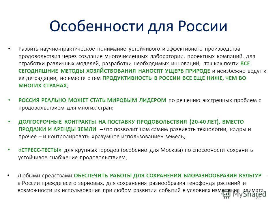 Особенности для России 122 Развить научно-практическое понимание устойчивого и эффективного производства продовольствия через создание многочисленных лаборатории, проектных компаний, для отработки различных моделей, разработки необходимых инноваций,