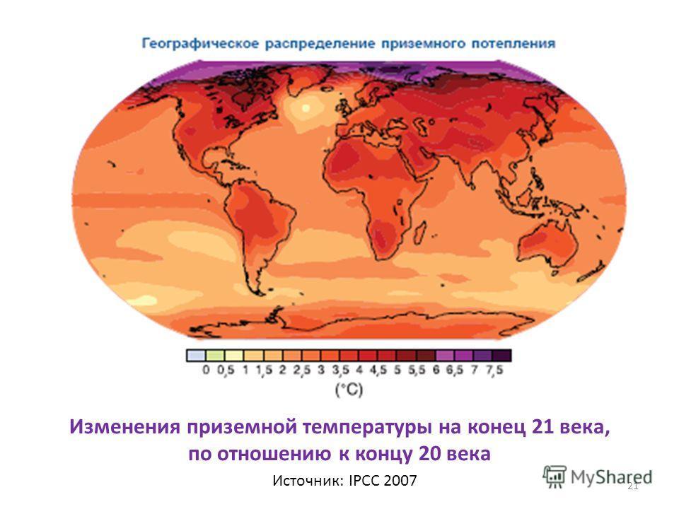 21 Изменения приземной температуры на конец 21 века, по отношению к концу 20 века Источник: IPCC 2007