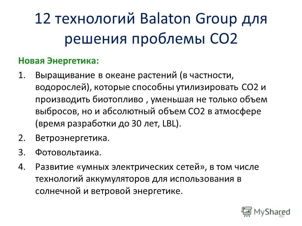 Новая Энергетика: 1.Выращивание в океане растений (в частности, водорослей), которые способны утилизировать СО2 и производить биотопливо, уменьшая не только объем выбросов, но и абсолютный объем СО2 в атмосфере (время разработки до 30 лет, LBL). 2.Ве